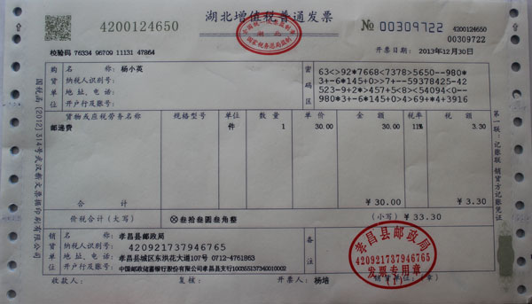 增值税�y�j:h��-+_增值税普通发票开票一定要写注册地址等信息吗?