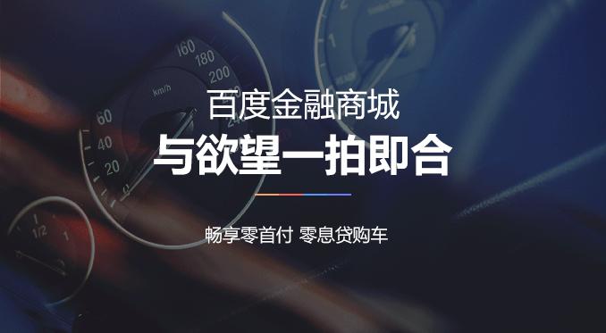 车贷频道引导