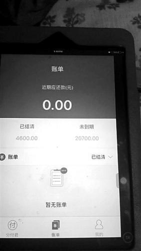 李娜的分付君账单显示还有20700元未到期